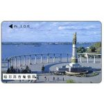 The Phonecard Shop: Heilongjiang - Monument, 10 元