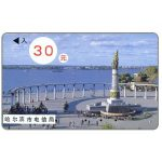 The Phonecard Shop: Heilongjiang - Monument, 30 元