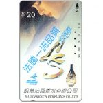 The Phonecard Shop: Jangxi - Advertisement, ¥ 20