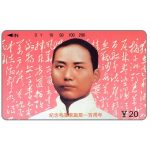 The Phonecard Shop: China, Jangxi - Centennial of Mao Zedong 1, ¥ 20