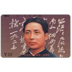 The Phonecard Shop: China, Jangxi - Centennial of Mao Zedong 2, ¥ 20