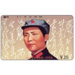 The Phonecard Shop: Jangxi - Centennial of Mao Zedong 4, ¥ 20