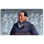 The Phonecard Shop: China, Jangxi - Centennial of Mao Zedong 5, ¥ 20