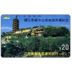 The Phonecard Shop: Jangsu - Zhenjiang first issue, Jinshan Temple, ¥ 20