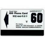 The Phonecard Shop: China, Shanghai - First issue, ¥ 60