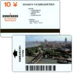 The Phonecard Shop: Shanghai - Garden Bridge test card, ¥ 10