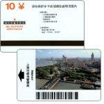 The Phonecard Shop: China, Shanghai - Garden Bridge test card, ¥ 10