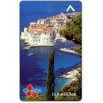 The Phonecard Shop: Dubrovnik, 4CROJ, 50 units
