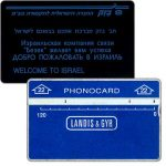 The Phonecard Shop: Israel, Immigrant's card, 008A, 120 units