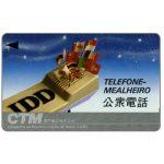 The Phonecard Shop: Macau, First issue, IDD, 1MACB, MOP $10