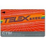 The Phonecard Shop: Macau, First issue, Telex, 1MACF, MOP $10