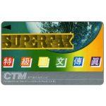 The Phonecard Shop: Macau, First issue, Superfax, 1MACG, MOP $10