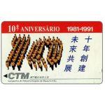 The Phonecard Shop: Macau, 10 Years of CTM, 4 MACA, MOP $30