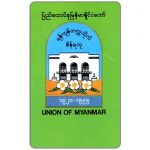 The Phonecard Shop: Myanmar, First issue, Building, 200 units