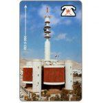 The Phonecard Shop: Oman, TCC Building, 2OMNC, RO 3.000
