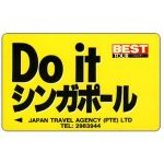 The Phonecard Shop: Do it, Japan Travel Agency, 1SDIA, $2