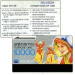 The Phonecard Shop: South Korea, Jangoo Dance, 10000 won