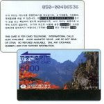 The Phonecard Shop: South Korea, Mount Seorak, back type 'A', code on back, 5000 won