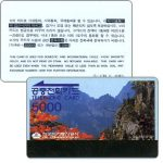 The Phonecard Shop: South Korea, Mount Seorak, back type 'B', without code, 5000 won