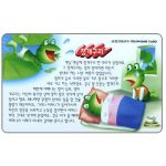 The Phonecard Shop: South Korea, Green Frogs, 3000 won
