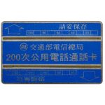 The Phonecard Shop: Taiwan, Definitive, band 2 mm, without notch, 604A, 200 units