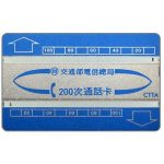 The Phonecard Shop: Taiwan, Blue card, CTTA, 804A, 200 units