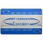 Phonecard for sale: Blue card, NTTA, 804B, 200 units
