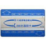 The Phonecard Shop: Taiwan, Blue card, NTTA, 804B, 200 units