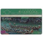 The Phonecard Shop: Taiwan, Dragon Boat Competition, without code, 100 units