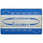 The Phonecard Shop: Taiwan, Blue card, 905G, 200 units