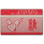 The Phonecard Shop: Taiwan, Chinese zodiac, Cock, 909T, 100 units