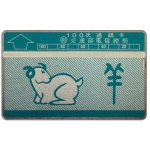 The Phonecard Shop: Taiwan, Chinese zodiac, Ram, 910O, 100 units