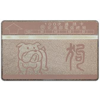 The Phonecard Shop: Taiwan, Chinese zodiac, Dog, 911D, 100 units