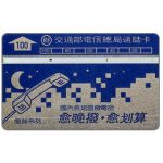 The Phonecard Shop: Taiwan, Phone handset and moon, blue, 001A, 100 units
