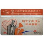 The Phonecard Shop: Taiwan, 2 figures and heart, orange, 002S,100 units