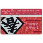 The Phonecard Shop: Taiwan, Chinese symbol, red, 002W, 100 units