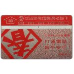 The Phonecard Shop: Taiwan, Chinese symbol, silver, 002X, 100 units