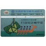 The Phonecard Shop: Taiwan, Old ship, 003U, 100 units