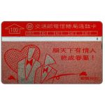 The Phonecard Shop: Taiwan, 2 figures and heart, red, 003Z,100 units