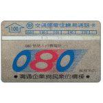 The Phonecard Shop: Taiwan, 080, silver, 004S, 100 units