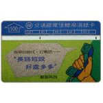 Phonecard for sale: Phone in hand, multicolor, 004U, 100 units