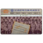 The Phonecard Shop: Taiwan, People, multicolor, 005V, 100 units