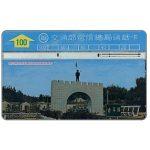 The Phonecard Shop: Taiwan, Arch monument, 012D, 100 units