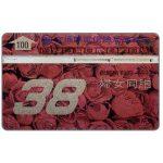 The Phonecard Shop: Taiwan, 38, roses, 006T, 100 units