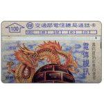 The Phonecard Shop: Taiwan, Dragon, 006V, 100 units