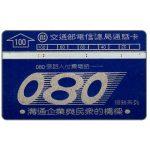 The Phonecard Shop: Taiwan, 080, blue, 006X, 100 units