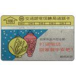 The Phonecard Shop: Taiwan, Lamps, 007S, 100 units