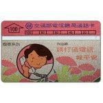 The Phonecard Shop: Taiwan, Boy at phone, multicolor, 008T, 100 units