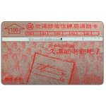 The Phonecard Shop: Taiwan, People, red, 008V, 100 units