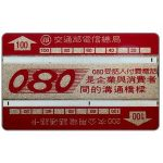 The Phonecard Shop: Taiwan, 080, dark red, not-centered image, 009B, 200 units